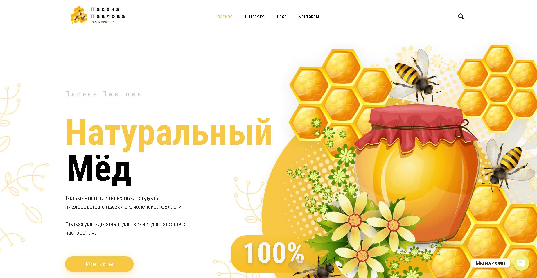 Пасека Павлова