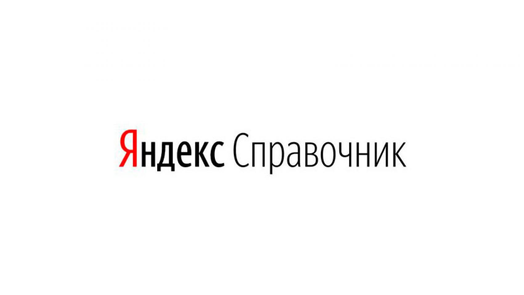 Как и зачем добавлять сайт в Яндекс.Справочник