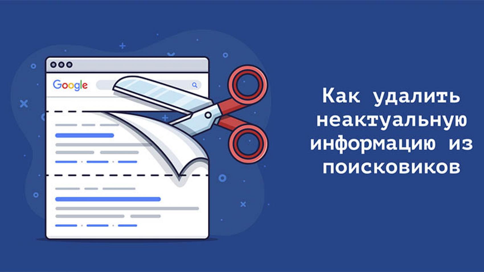 Как удалить неактуальную информацию из поисковой выдачи