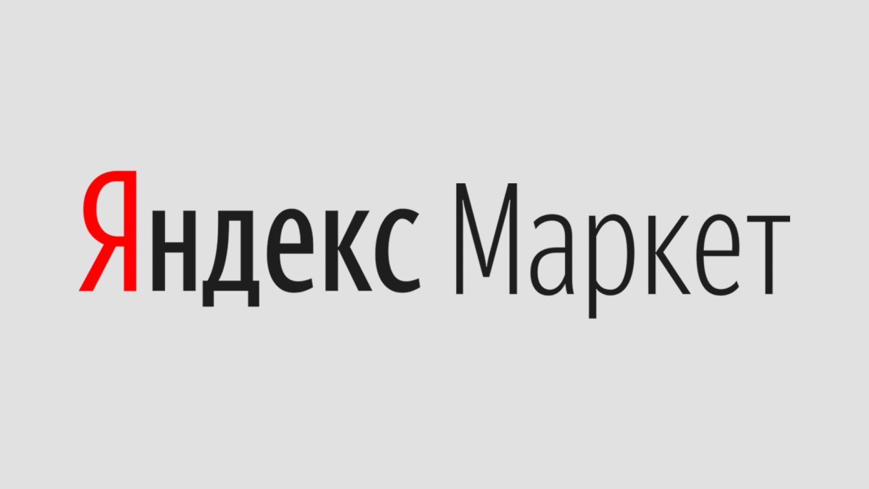 Как продавать на Яндекс.Маркет