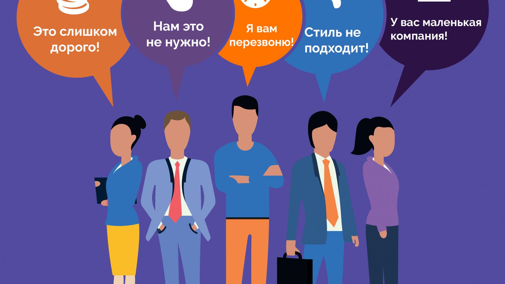 Как работать с возражениями клиентов