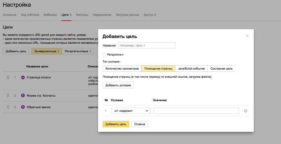А так же е-коммерс для интернет магазинов, чтобы видеть информацию об оплатах, какой товар покупают, сумма заказа и пр.