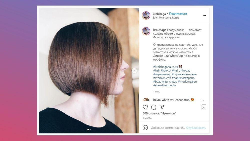 Большая часть постов и сторис у парикмахеров и барберов – продающие