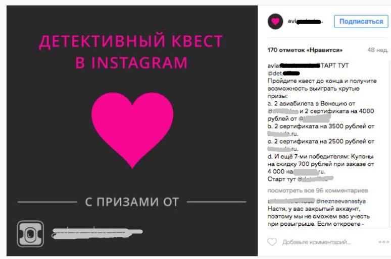 Квест на странице в Instagram