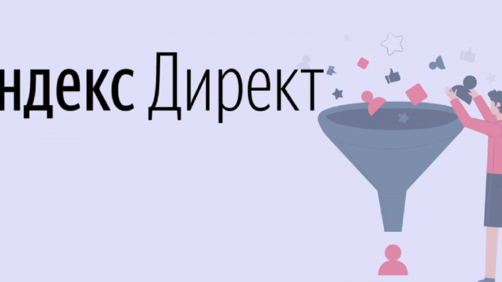 Яндекс.Директ запустил фильтры по типам контента