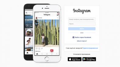 Как создать и вести личный блог в Инстаграме