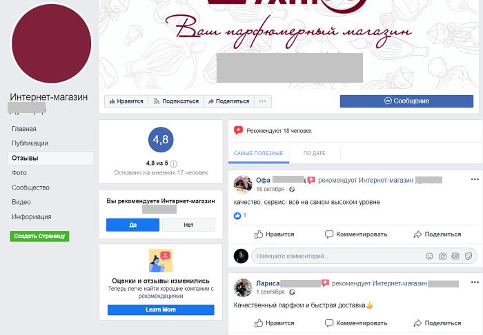 Отзывы об интернет-магазине парфюмерии на «Фейсбуке»