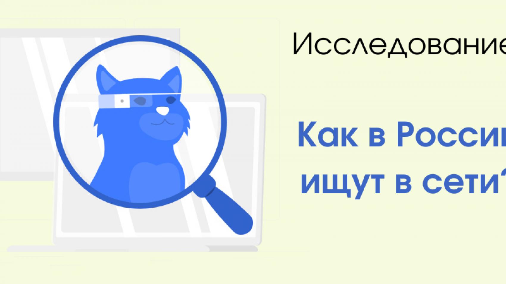 Как российские пользователи ищут в интернете в 2021 году?