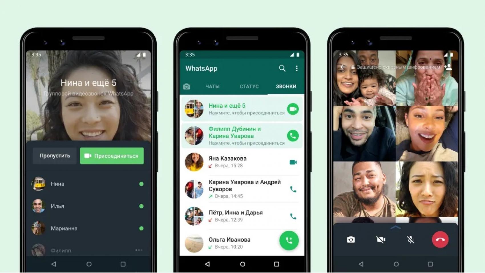WhatsApp разрешил присоединяться к групповому звонку после его начала
