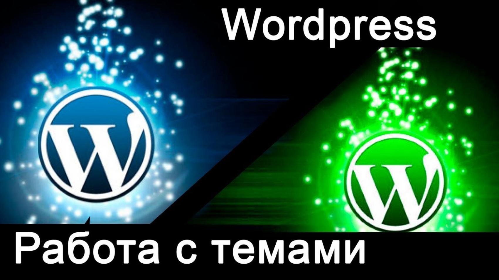 Как обновить тему WordPress без потери настроек