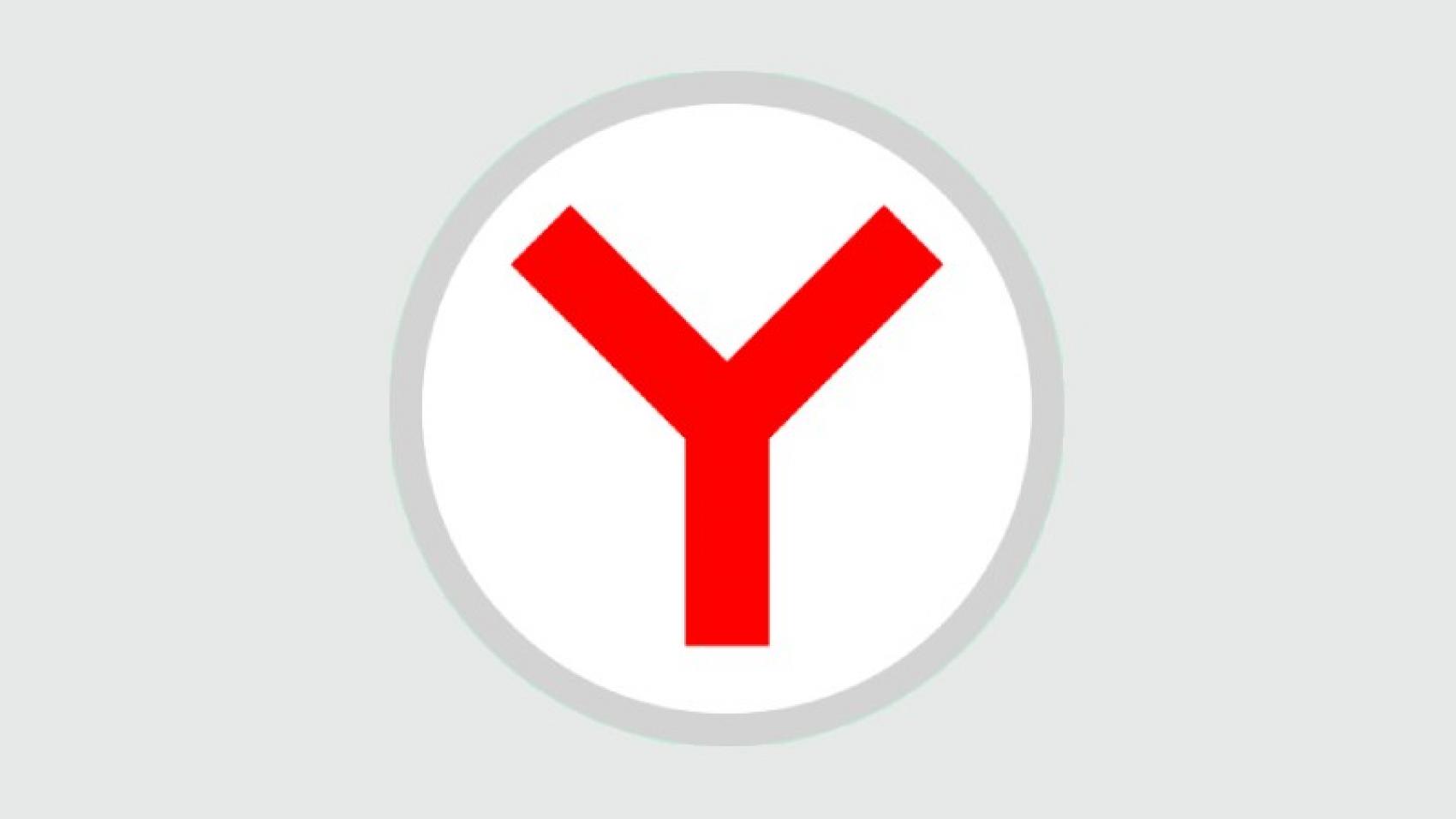 Яндекс.Браузер усиливает защиту от сторонних трекеров