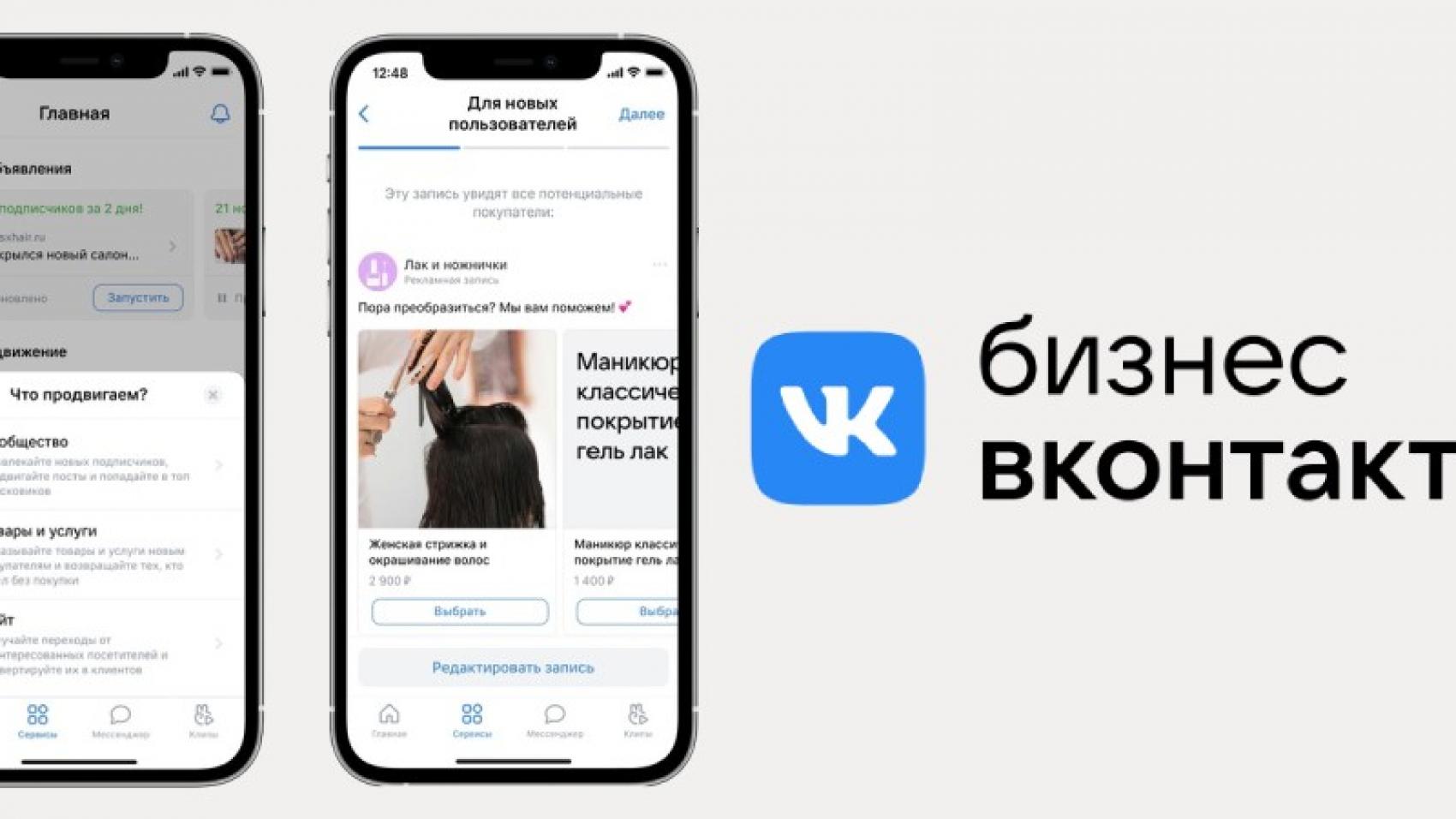 Автопродвижение услуг поможет тем, кто развивает бизнес ВКонтакте