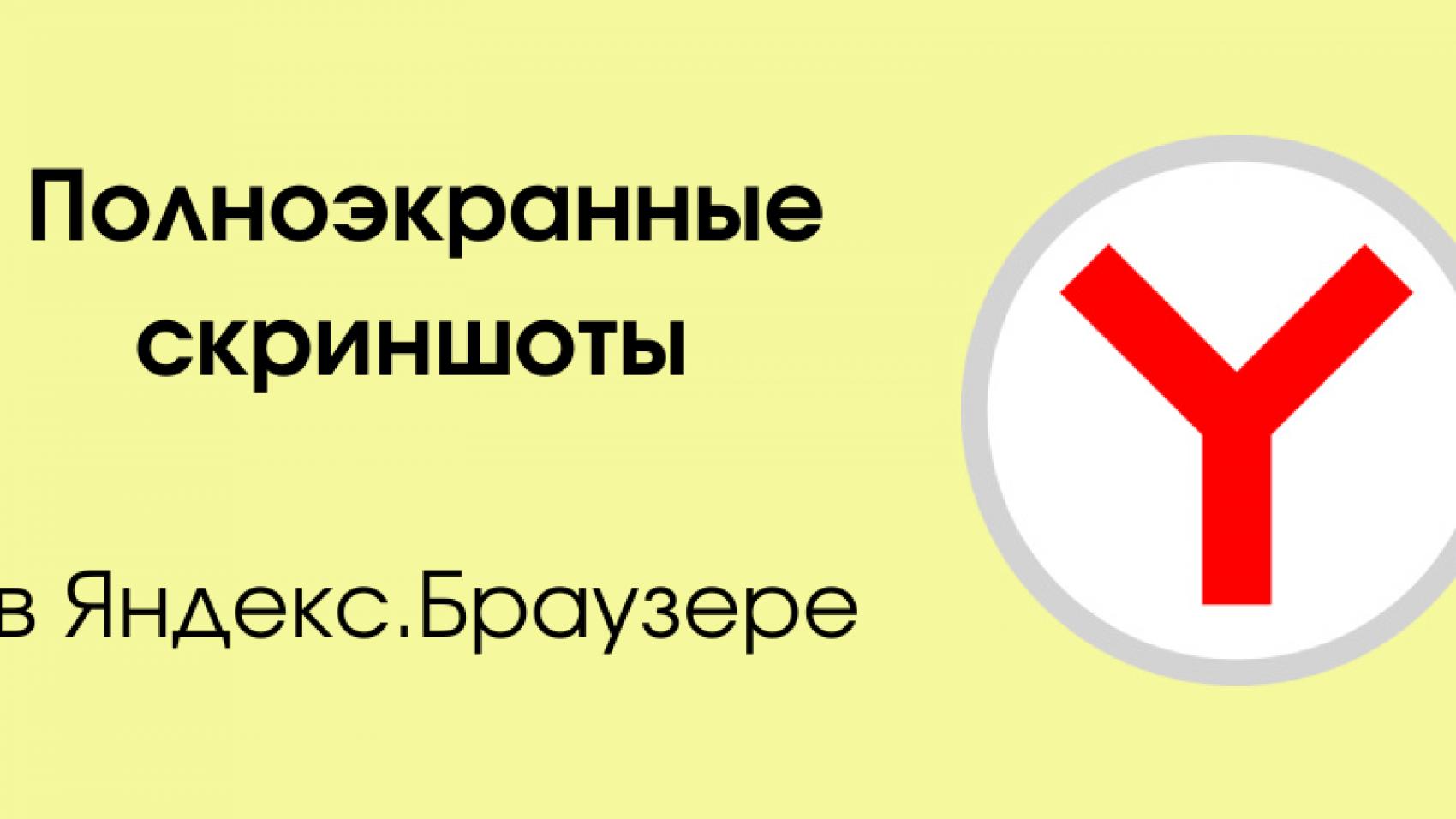 Яндекс.Браузер добавил функцию создания полноэкранных скриншотов