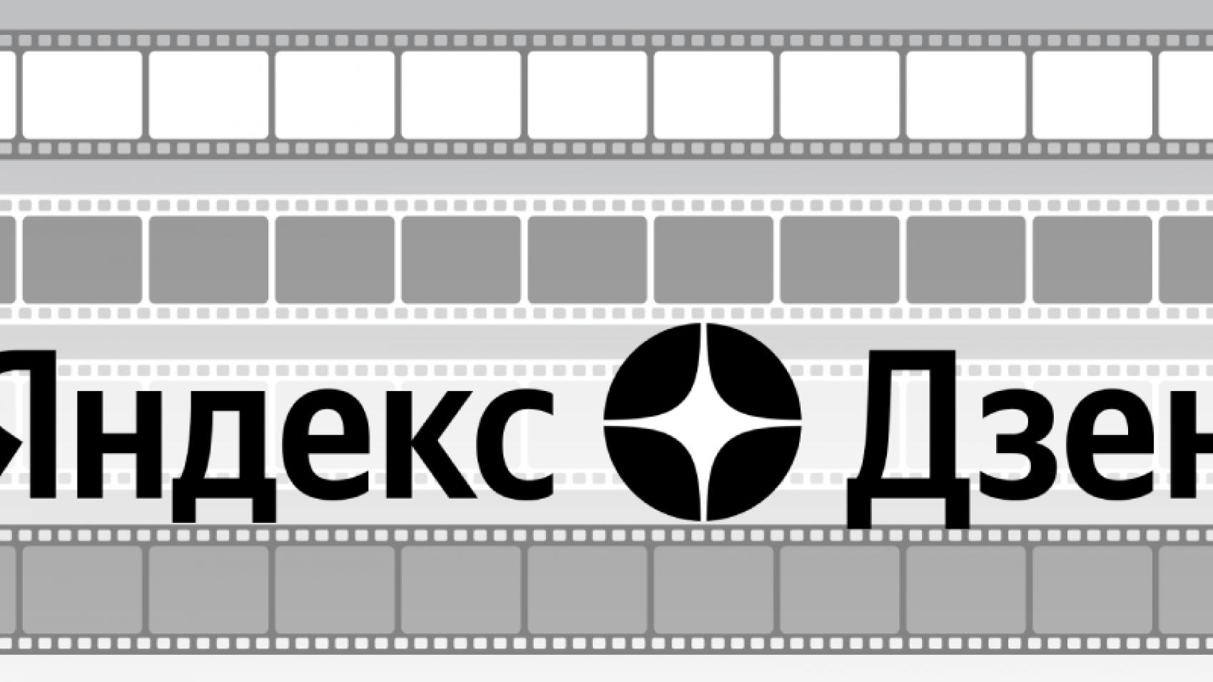 Яндекс запустил в Дзене бесконечную ленту из коротких видео
