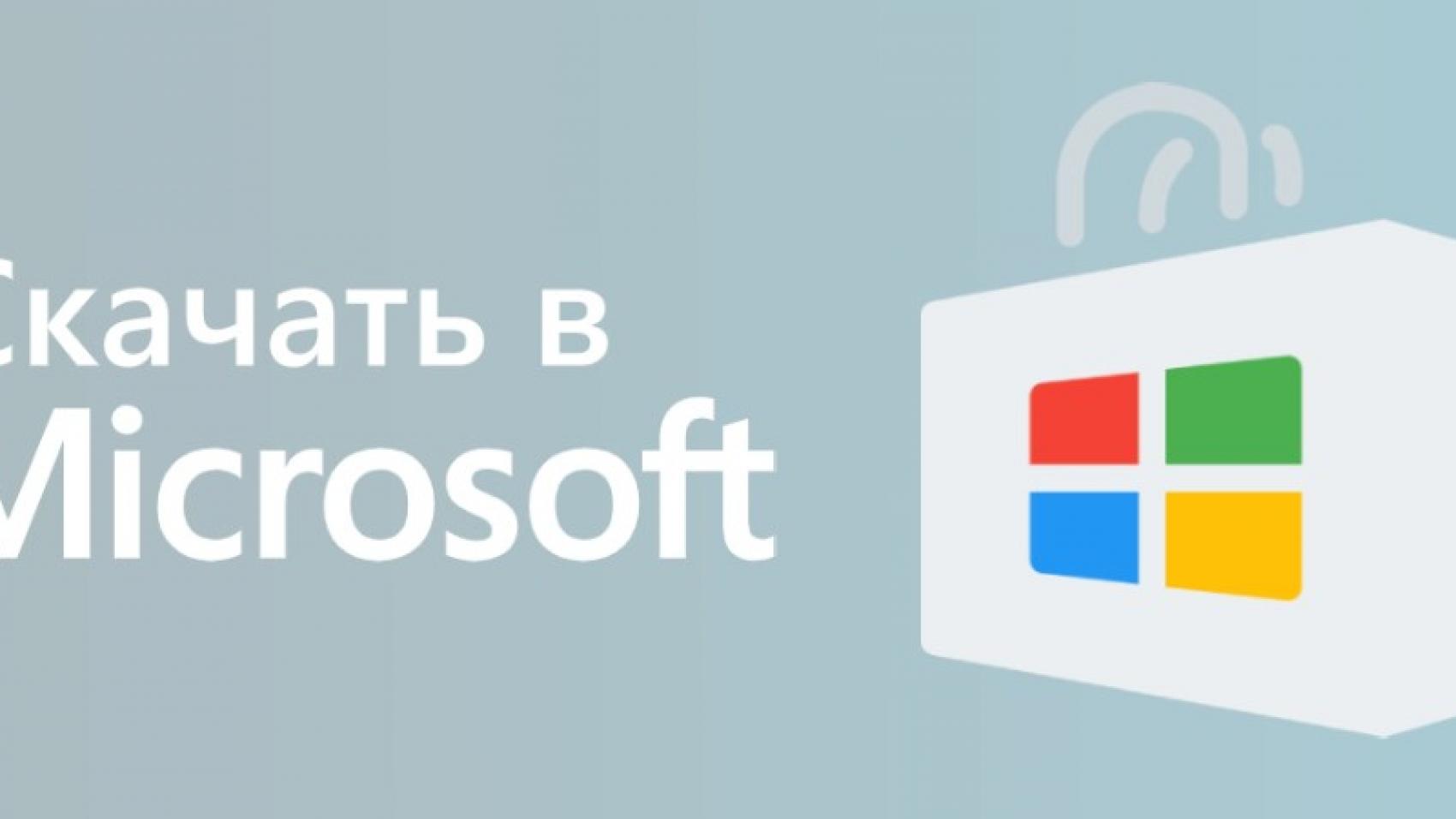 В Microsoft Store появятся маркетплейсы Epic Games и Amazon