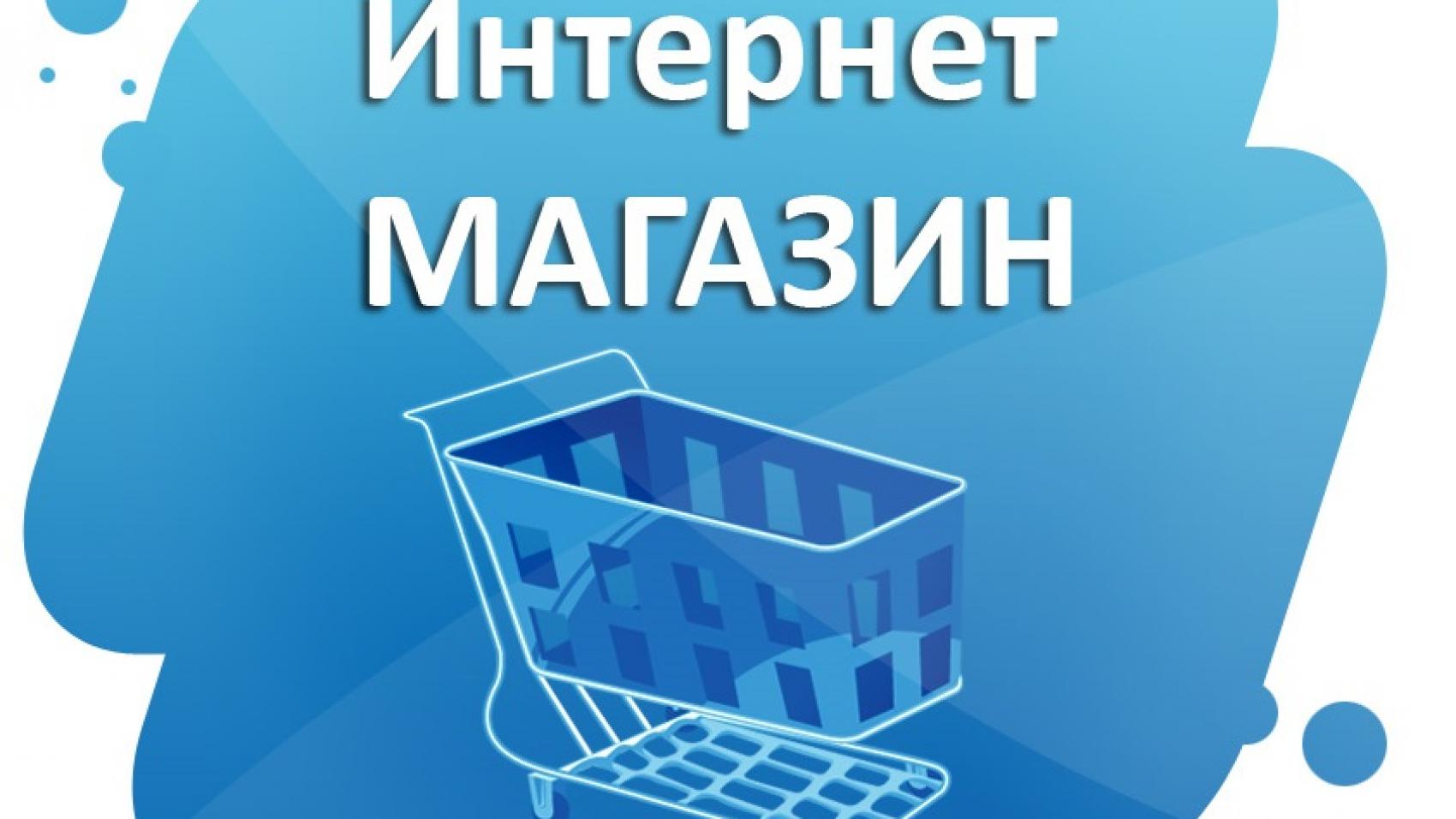 Эффективные стратегии продвижения интернет-магазина