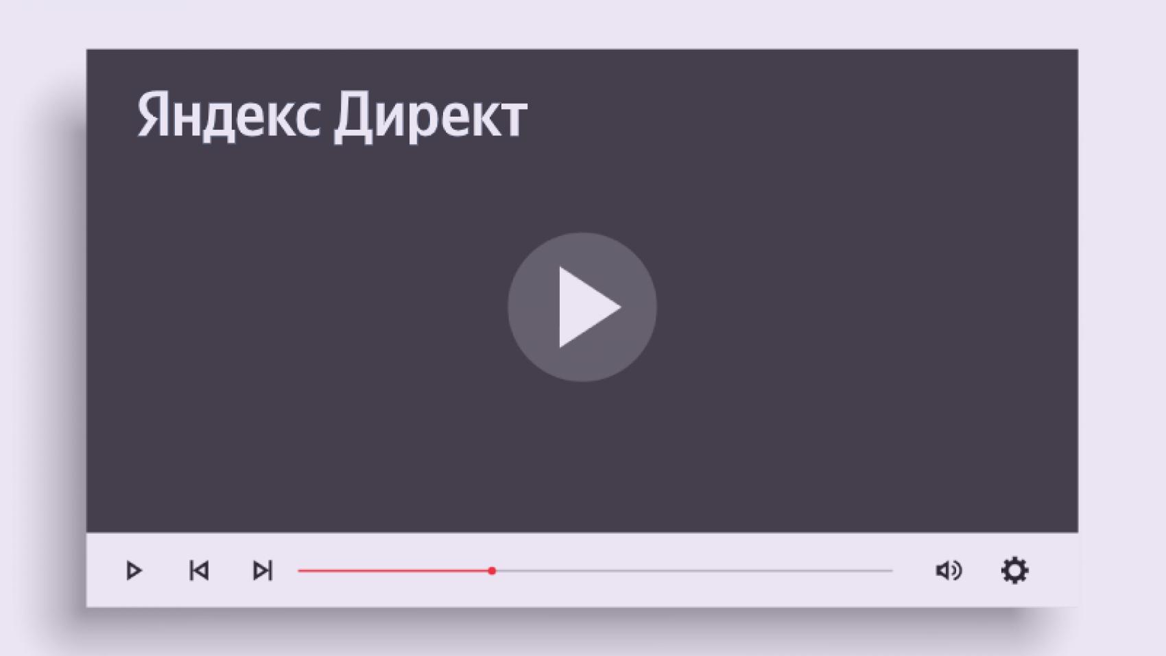 Яндекс.Директ запускает новый формат медийных кампаний – видеобаннеры