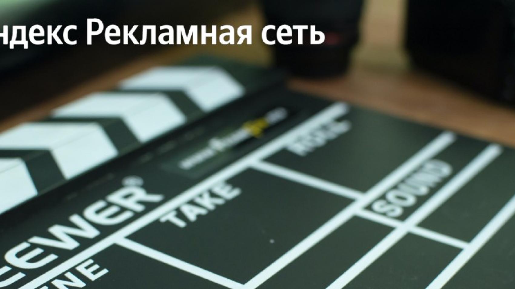Яндекс представил новый инструмент – ленту видеорекомендаций