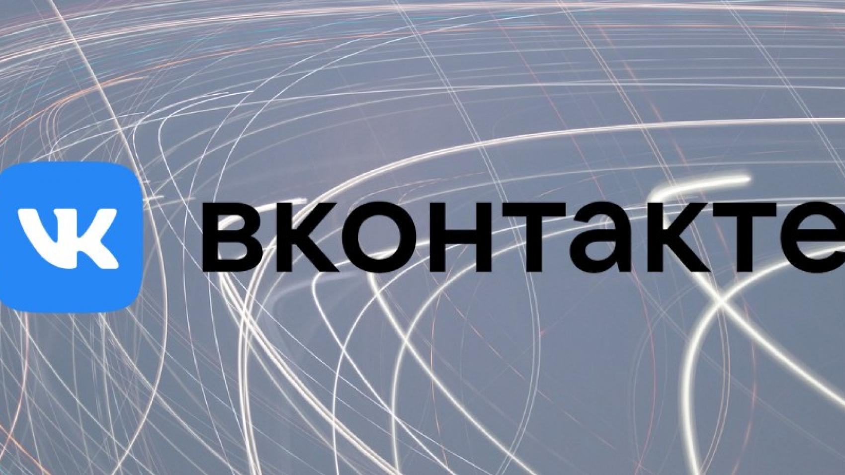 Соцсеть ВКонтакте ускорилась в 2 раза после переезда на новый сетевой протокол