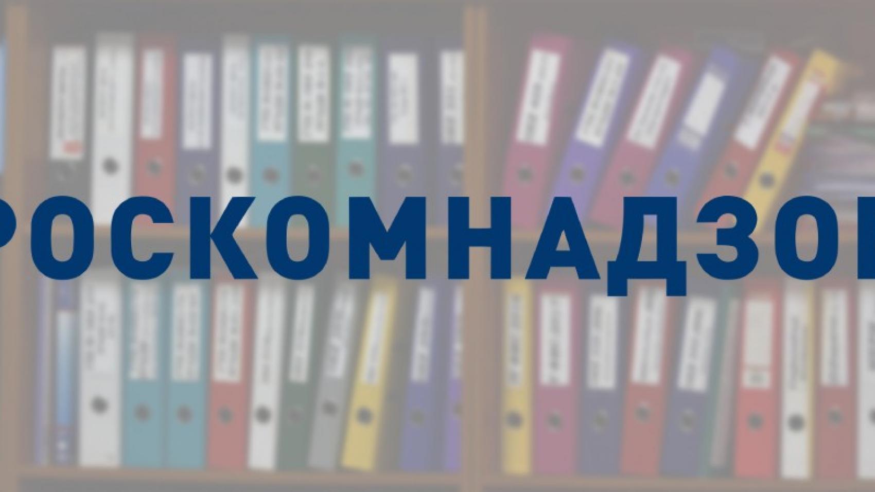 Роскомнадзор начал формировать реестр соцсетей