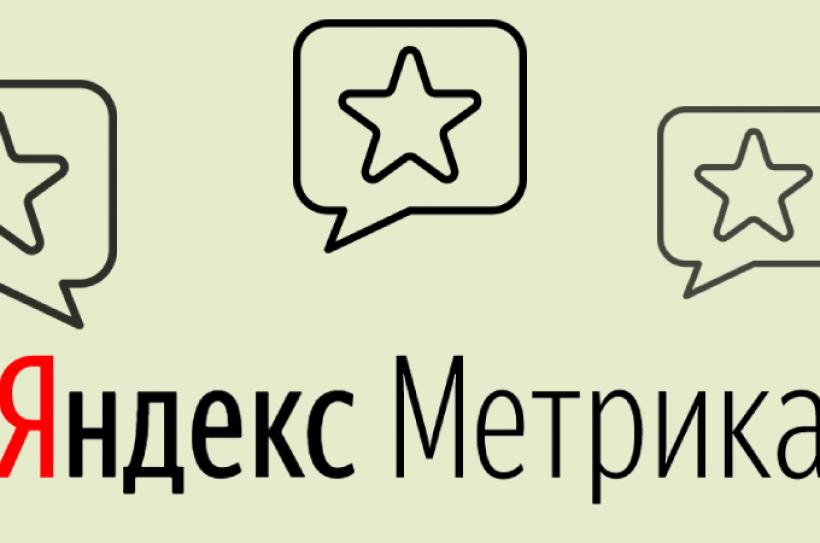 Яндекс.Метрика рекомендует: в интерфейсе сервиса появились уведомления