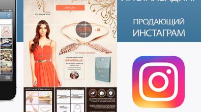 Как привлекать клиентов с помощью лендинга в Instagram
