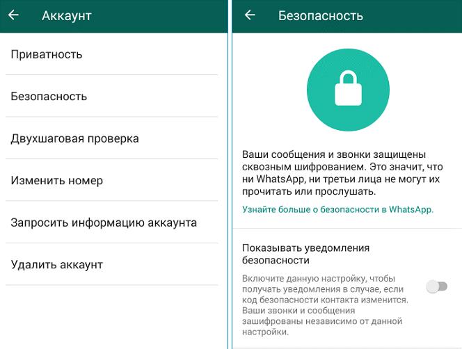 Сквозное шифрование в мессенджере WhatsApp